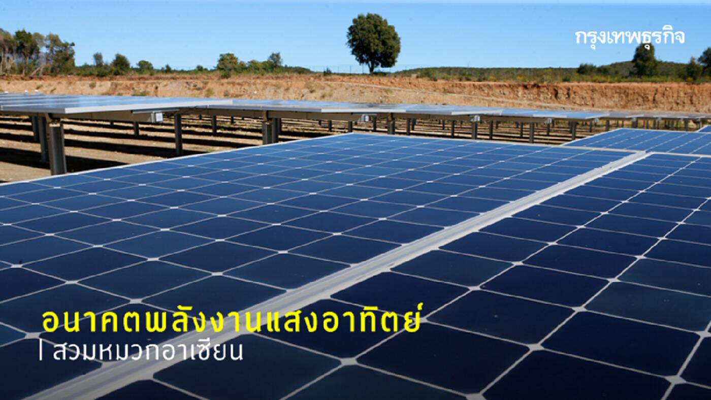 อนาคตของพลังงานหมุนเวียนจากแสงอาทิตย์