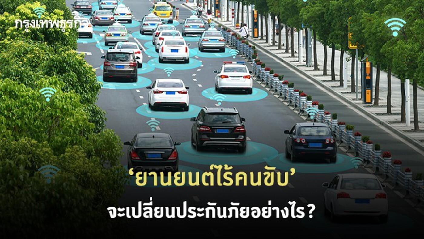 'ยานยนต์ไร้คนขับ'เปลี่ยน'ประกันภัยรถยนต์' อย่างไร?
