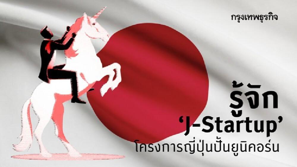 J-Startup: โครงการปั้นสตาร์ทอัพยูนิคอร์นในประเทศญี่ปุ่น