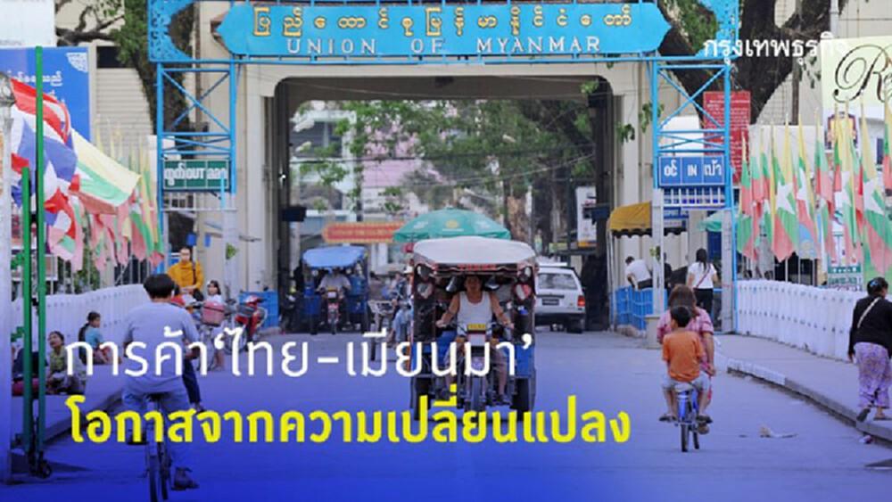 การค้าไทย-เมียนมา  โอกาสจากความเปลี่ยนแปลง