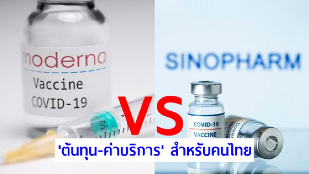 ซิโนฟาร์มVSโมเดอร์นา 'ต้นทุน-ค่าบริการ' สำหรับคนไทย