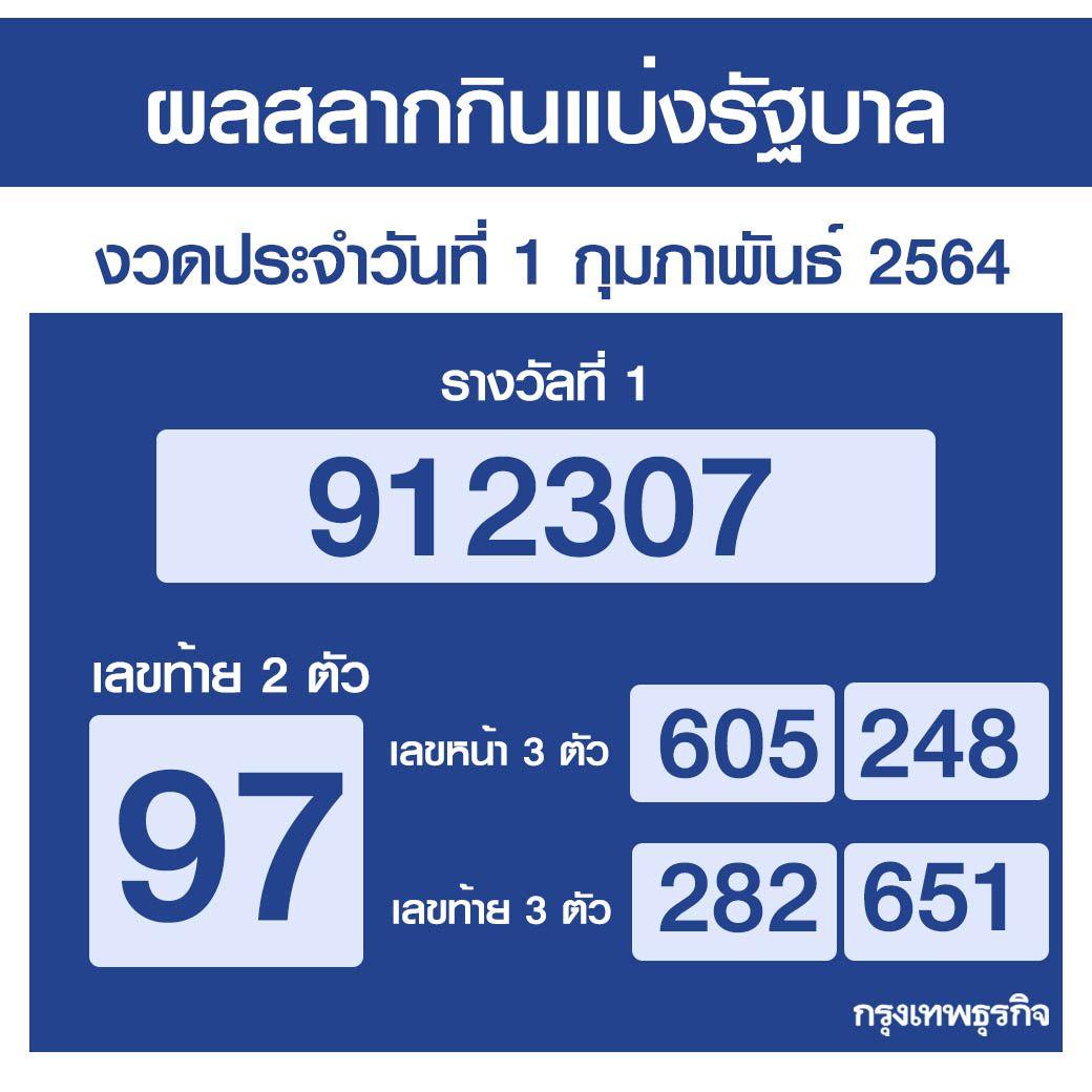 161216980742