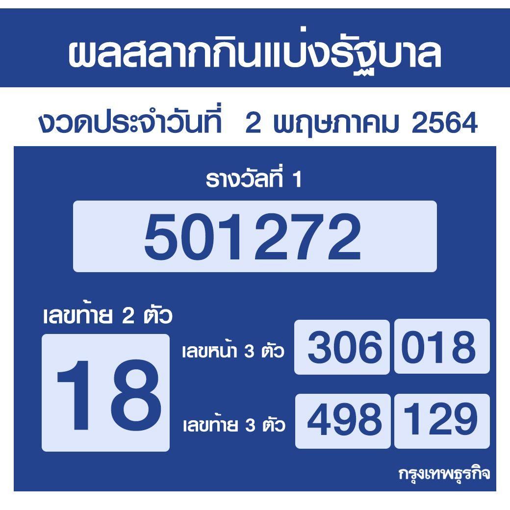 161994570649
