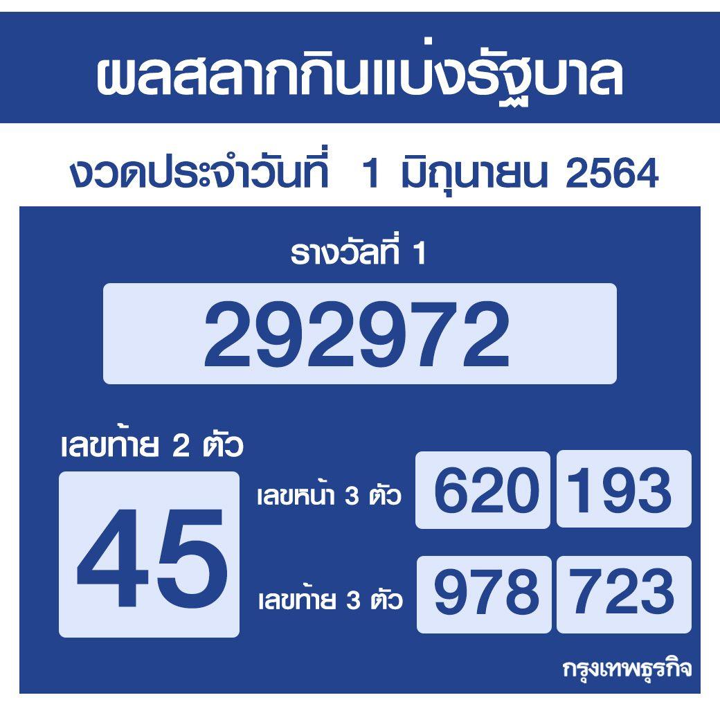 162253763390