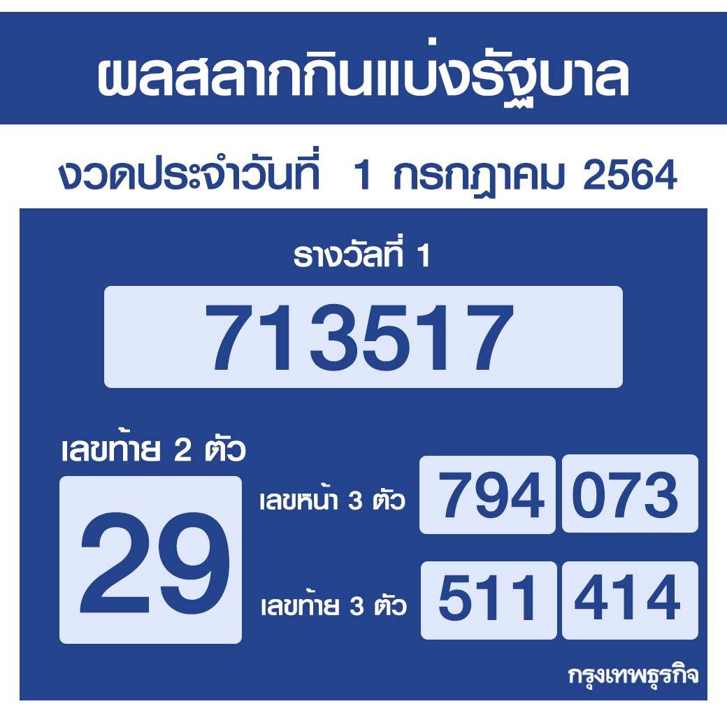 162512975814