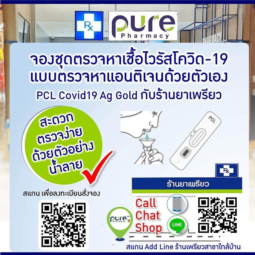 เช็ควิธีจอง 'Antigen test kit' ชุดตรวจโควิดด้วย 'น้ำลาย' 250 บาท  ผ่านร้านยาเพรียว