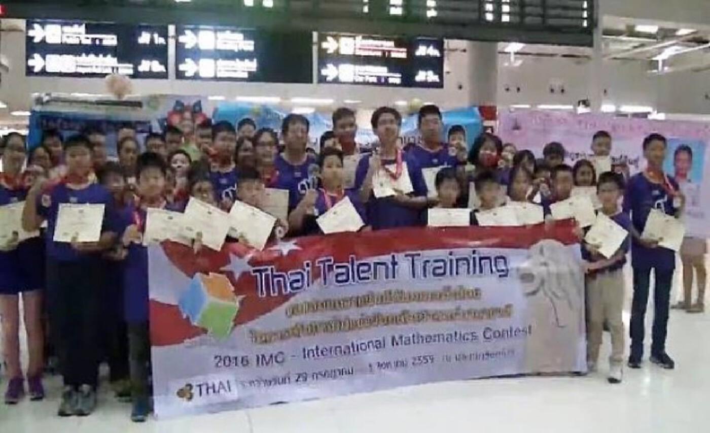 เด็กไทยกวาด35รางวัล แข่งขันคณิตศาสตร์นานาชาติ