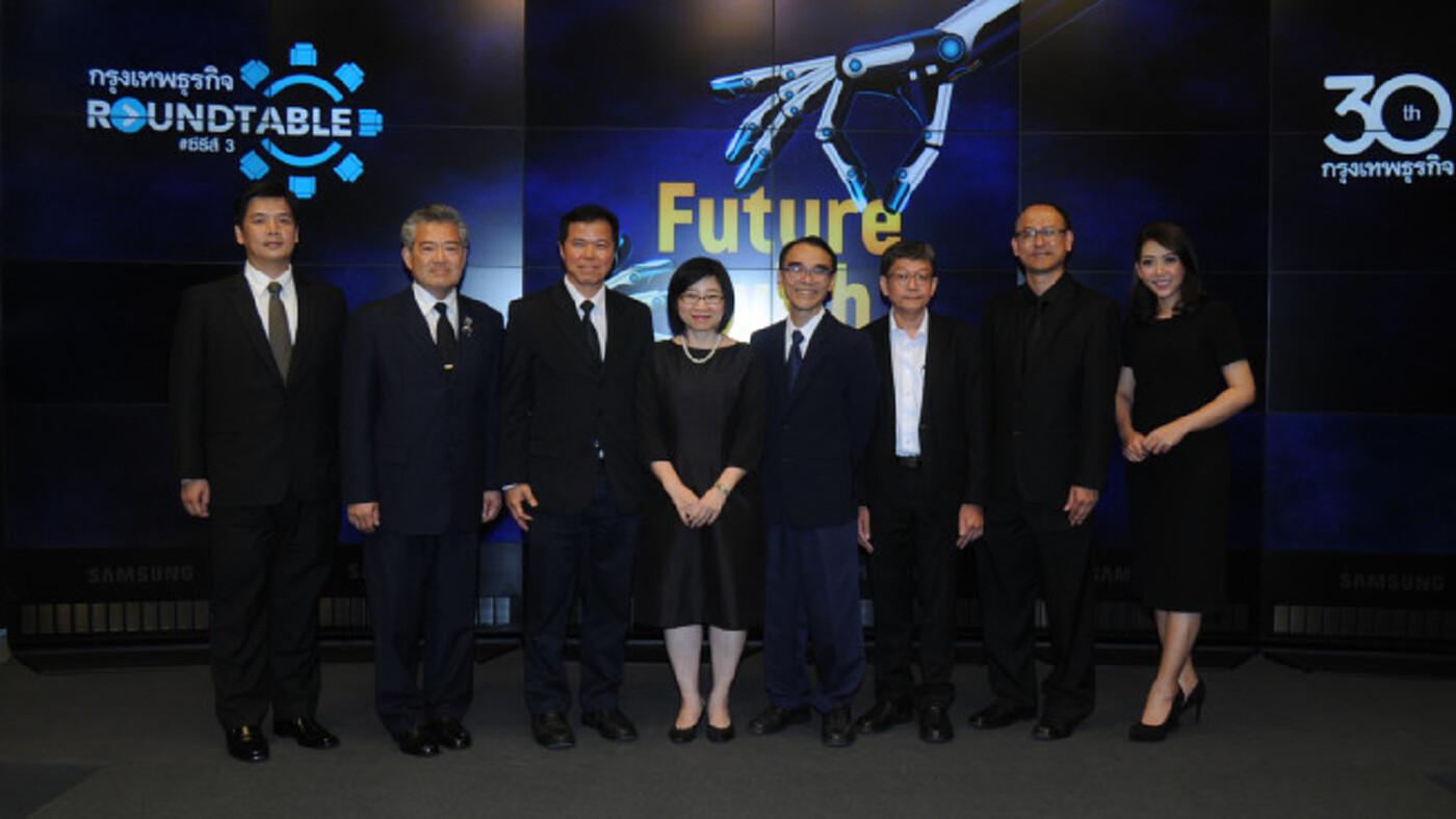 Future with Robotics หุ่นยนต์เปลี่ยนอนาคต