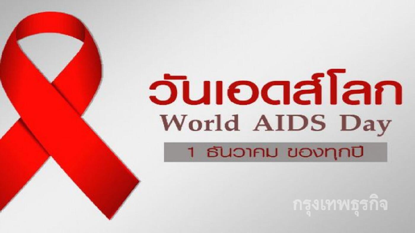 1 ธันวาคม 'วันเอดส์โลก' ( World AIDS Day)
