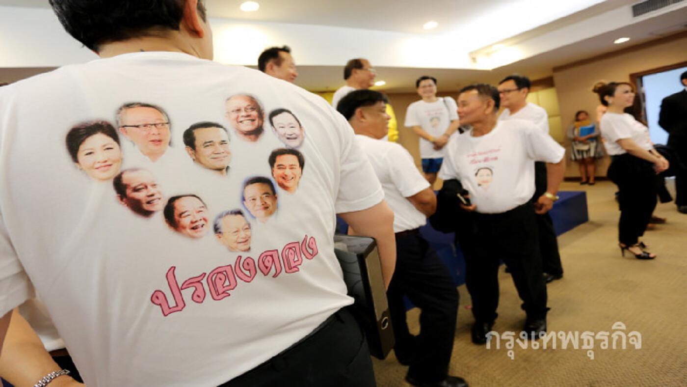 เปิดจดแจ้งชื่อพรรคการเมืองใหม่ แห่จองคิวกว่า30กลุ่มการเมือง