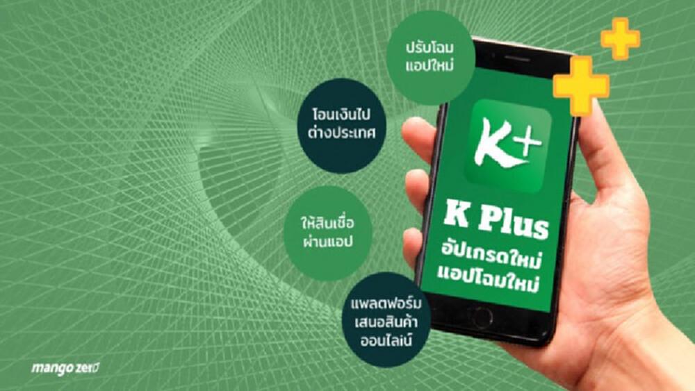 กสิกรไทยเร่งแก้แอพ K Plus ล่ม