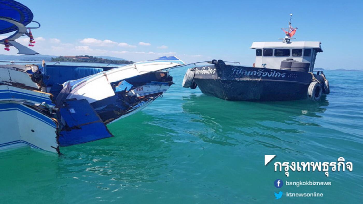 สปีดโบ๊ทนทท.จีน ชนเรือเหล็กกลางทะเลบาดเจ็บ 10 ราย