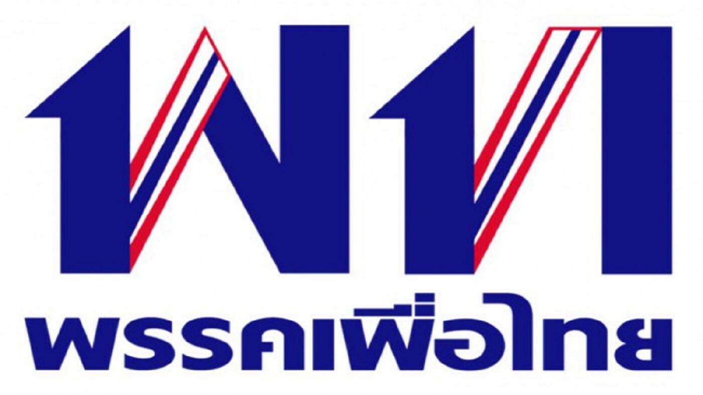 เพื่อไทยแถลงการณ์ จี้ คสช.หยุดใช้อำนาจคุกคามพรรคอื่น