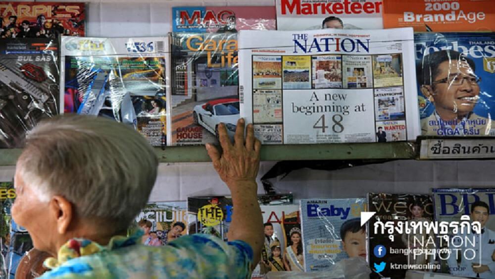 อำลาหนังสือพิมพ์ 'The Nation' ฉบับสุดท้าย ก้าวต่อไปสู่ออนไลน์