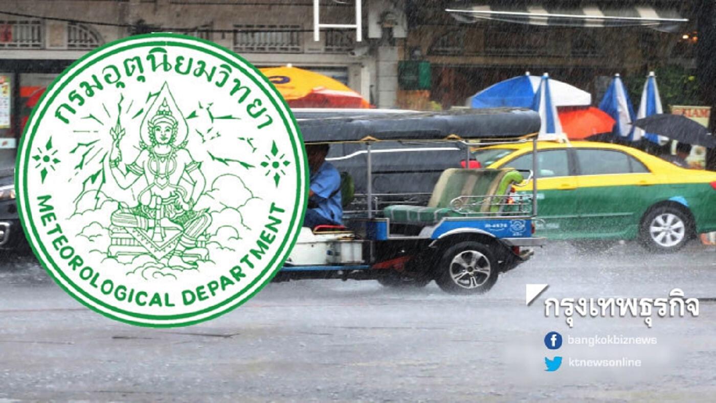 อุตุฯ เผยไทยฝนตกต่อเนื่อง-ตกหนักบางพื้นที่ กทม. ร้อยละ 60