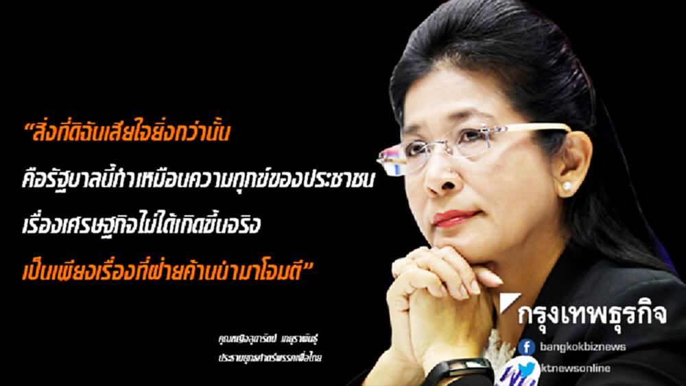 'หญิงหน่อย' เศร้า! คนไทยฆ่าตัวตาย เพราะพิษเศรษฐกิจ