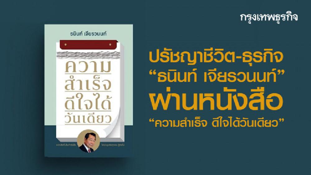 ปรัชญาชีวิต-ธุรกิจ 'ธนินท์ เจียรวนนท์' ผ่านหนังสือ 'ความสำเร็จ ดีใจได้วันเดียว'