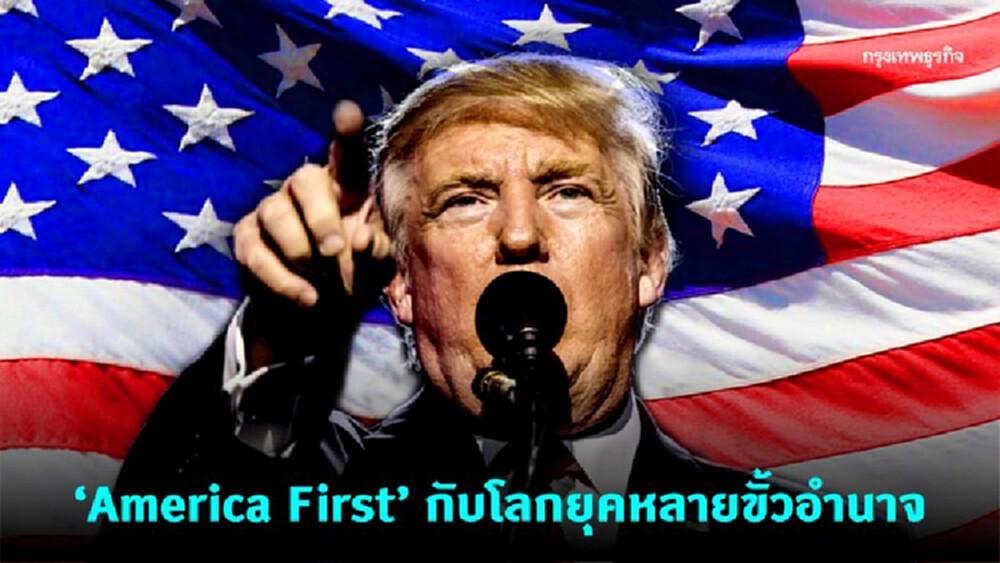 โลกจะเป็นอย่างไร ถ้าอเมริกาเป็น 'America First'