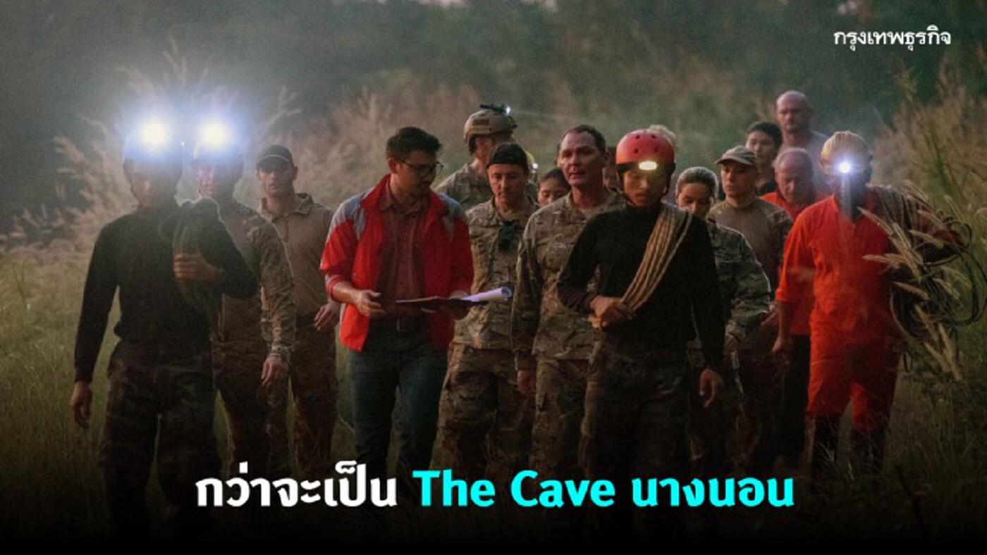 เบื้องหลังหนัง 'ถ้ำหลวง' กว่าจะมาเป็น 'The Cave นางนอน'