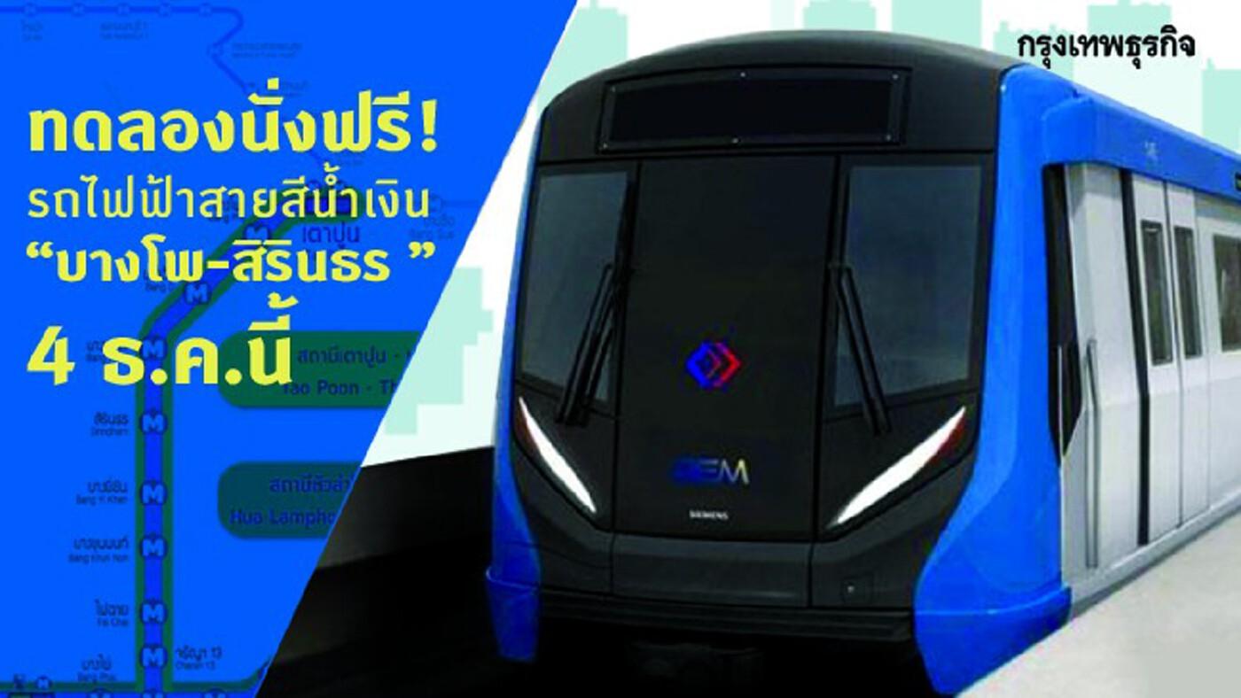 ทดลองนั่งฟรี! รถไฟฟ้าสายสีน้ำเงิน 'บางโพ-สิรินธร' 4 ธ.ค.นี้