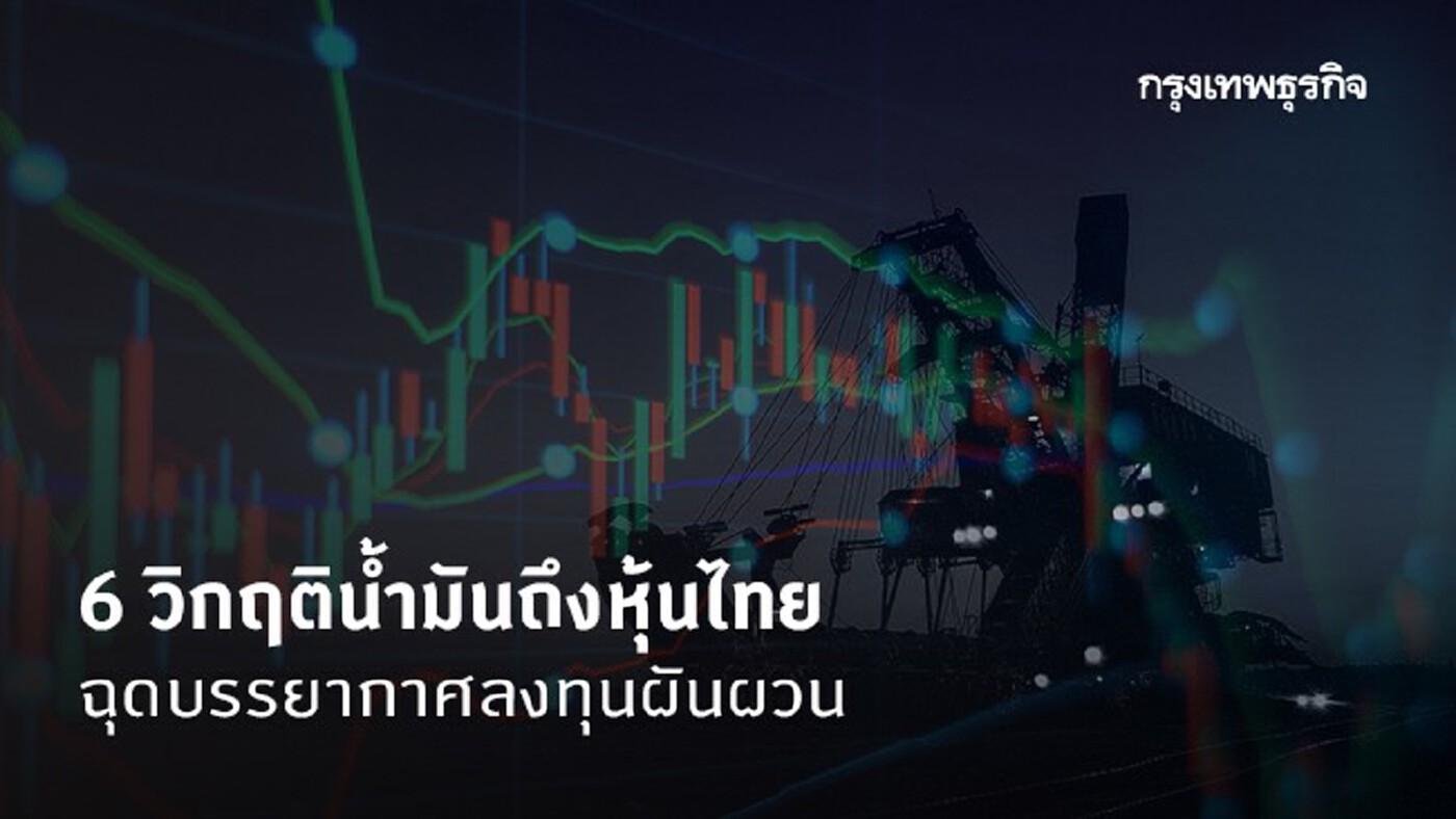 6 วิกฤติน้ำมันถึงหุ้นไทย  ฉุดบรรยากาศลงทุนผันผวน