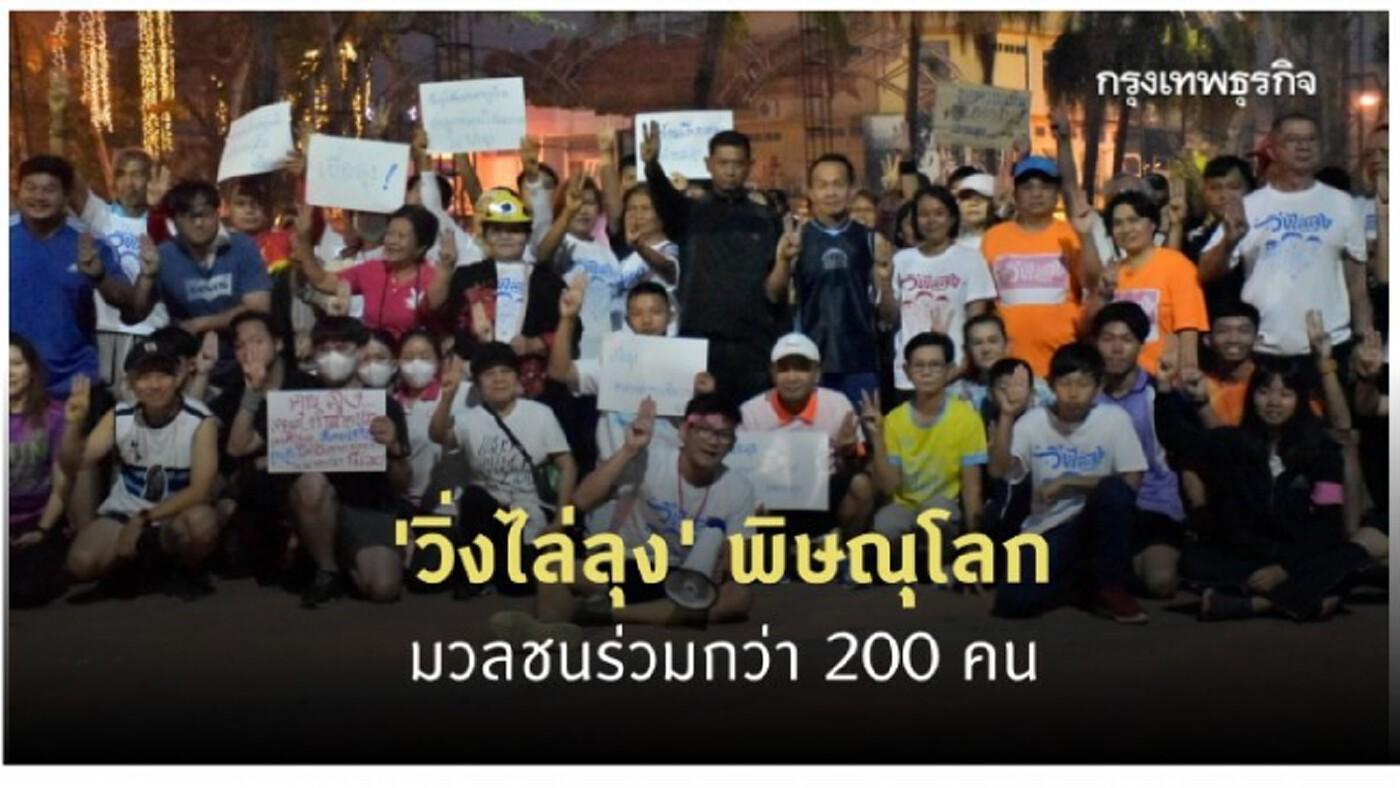 มวลชนกว่า 200 คนร่วม 'วิ่งไล่ลุง' พิษณุโลก