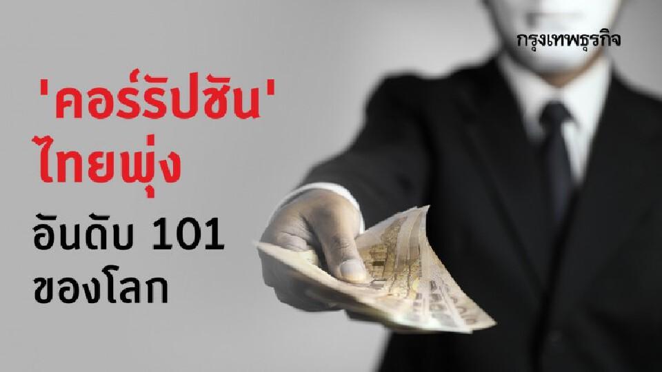 'คอร์รัปชัน' ไทยพุ่ง อันดับ 101 ของโลก ค่าเฉลี่ยดัชนีที่ 36