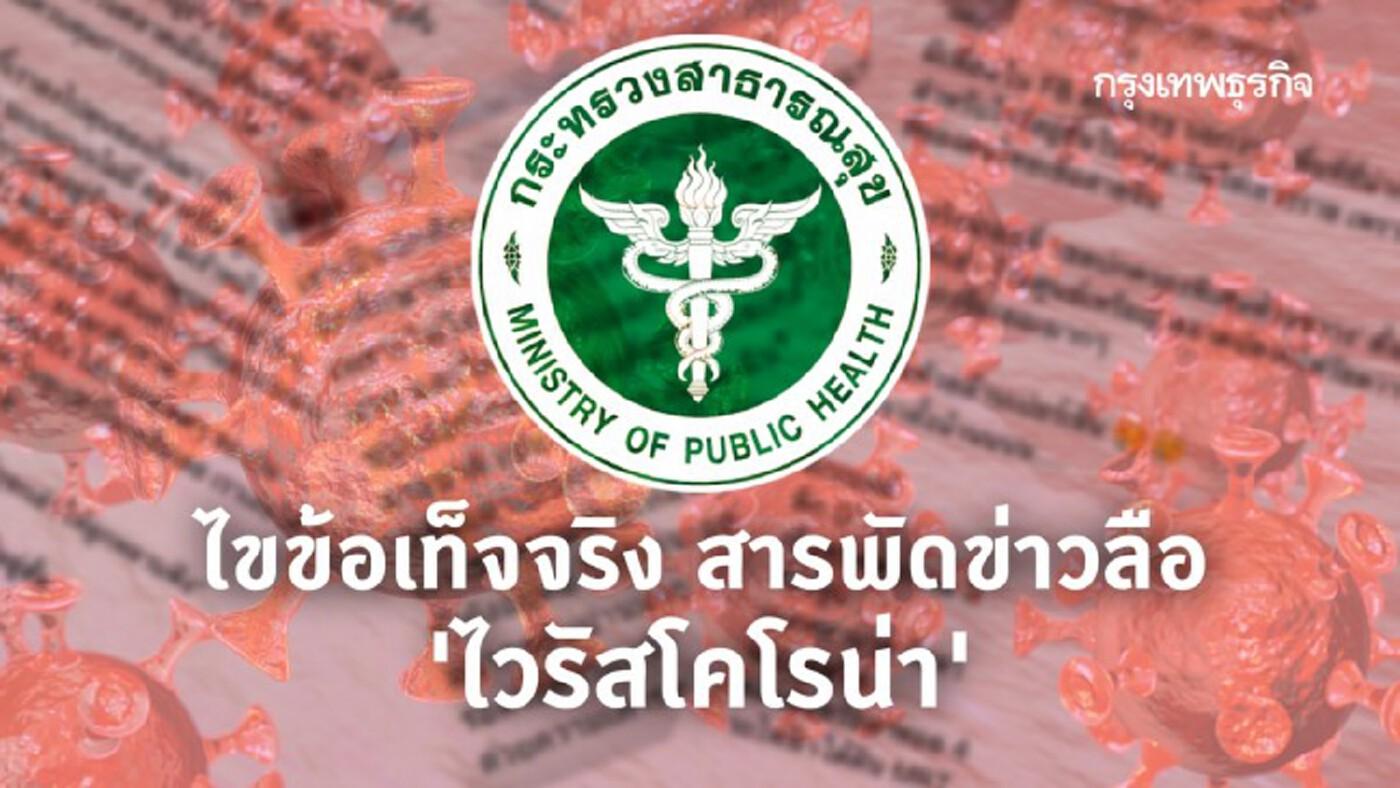 ไขข้อเท็จจริง สารพัดข่าวลือ 'ไวรัสโคโรน่า'
