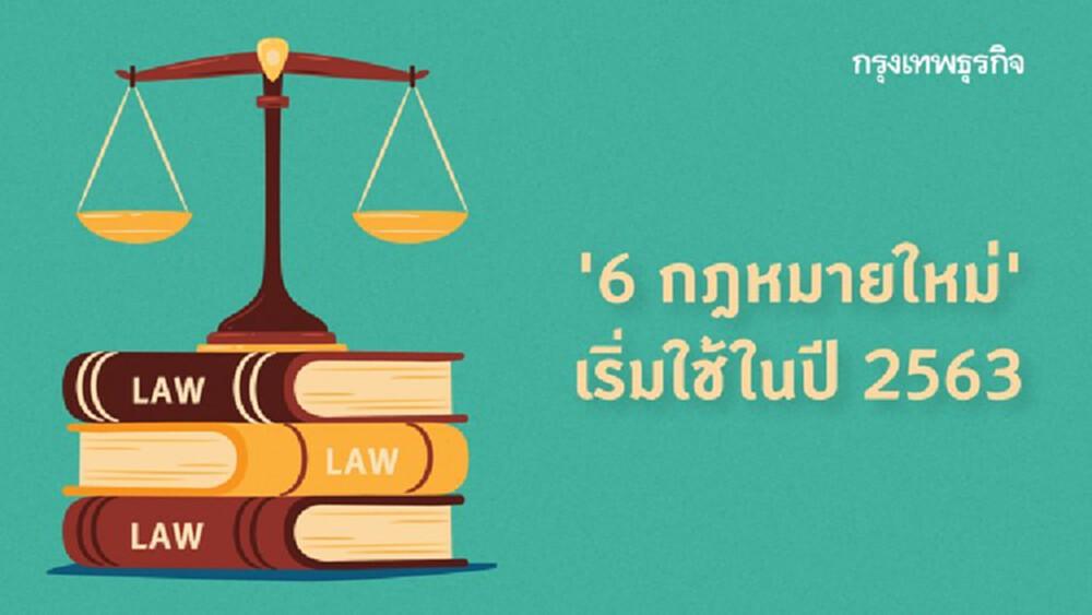 6 กฎหมายใหม่ เริ่มใช้ในปี 63