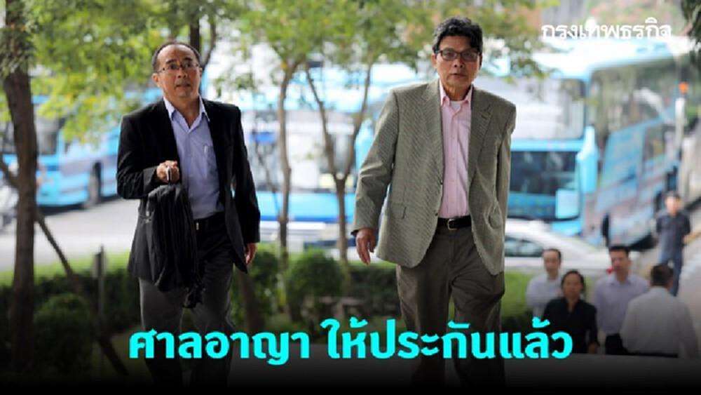 ศาลให้ประกัน 'สมเกียรติ-อัญชะลี' และพวก รวม 5 คน คดีบุก NBT