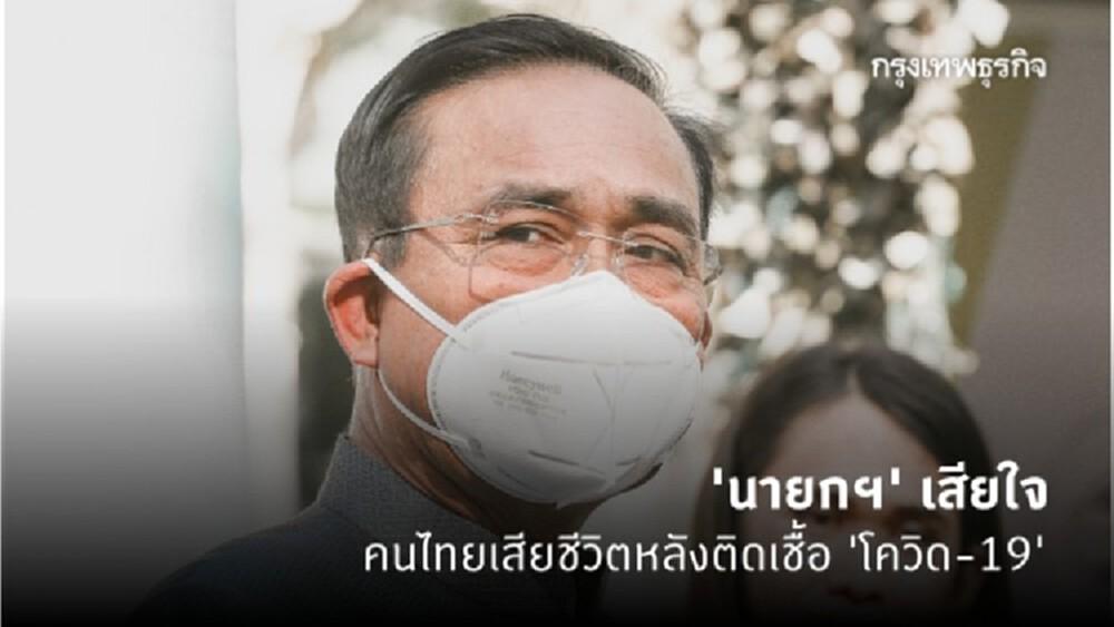 'นายกฯ' เสียใจคนไทยเสียชีวิตหลังติดเชื้อ 'โควิด-19'
