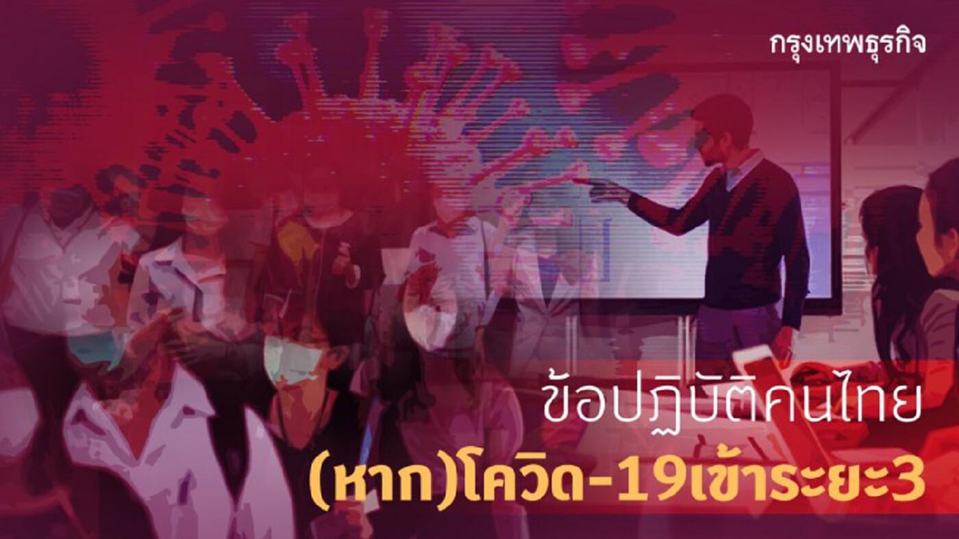 ข้อปฏิบัติคนไทยรับมือโควิด-19 ในวันที่สถานการณ์เข้าระยะ3