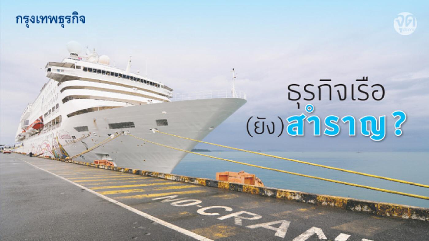 ธุรกิจ 'เรือสำราญ' กลางมรสุม 'COVID-19'