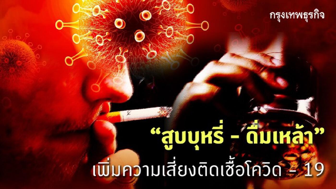 """งดร่วมดื่ม ร่วมเสพ """"เหล้า-บุหรี่""""  ลดความเสี่ยงโรคโควิด-19"""
