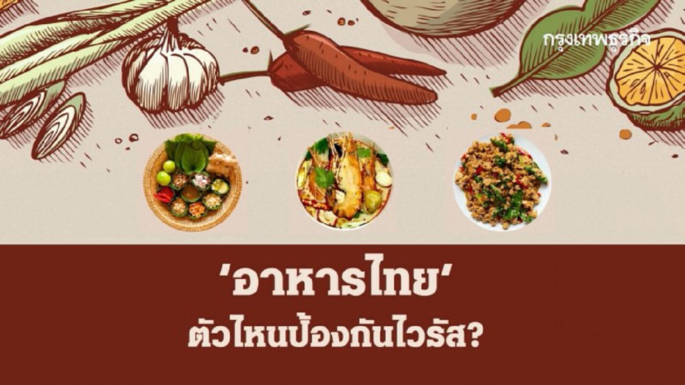 7 อาหารไทยต้าน 'โควิด-19' เปิดสรรพคุณเด็ดที่ช่วยป้องกันไวรัส