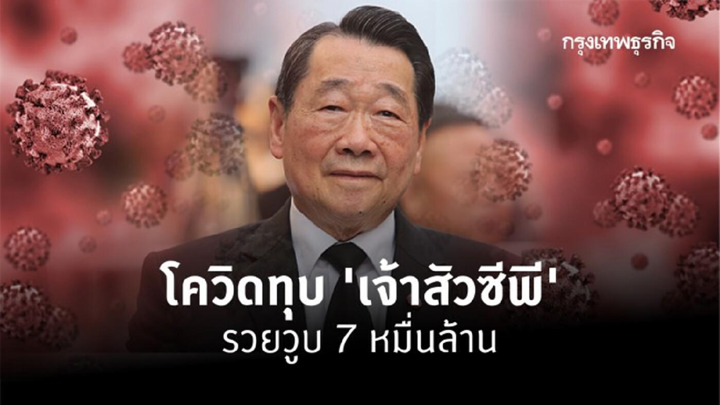 เปิดอันดับ 'มหาเศรษฐี' เมืองไทย 'เจียรวนนท์' ครองแชมป์ ส่วน 'ธนินท์' รวยวูบ 7 หมื่นล้าน!!