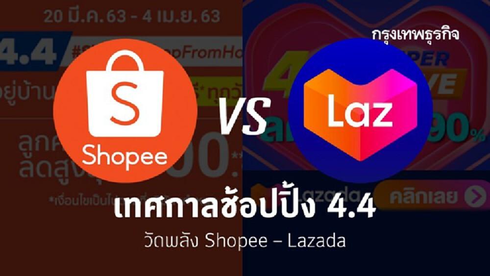 เทศกาลช้อปปิ้ง 4.4  วัดพลัง Shopee – Lazada