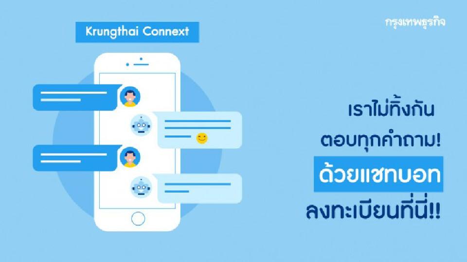 'เราไม่ทิ้งกัน' ตอบทุกคำถามด้วยแชทบอท 'Krungthai Connext' ที่นี่!