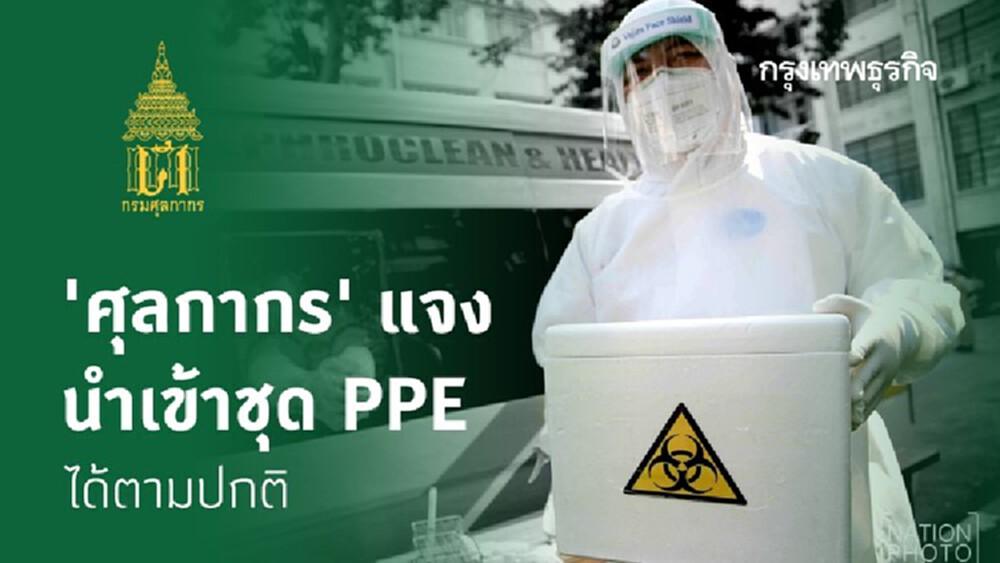 'ศุลกากร' แจง นำเข้าชุด PPE ได้ตามปกติ