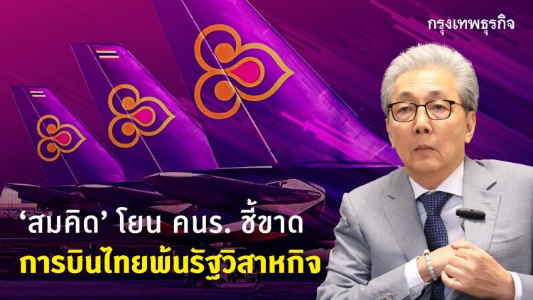 'สมคิด'โยน คนร.ชี้ขาด การบินไทยพ้นรัฐวิสาหกิจ