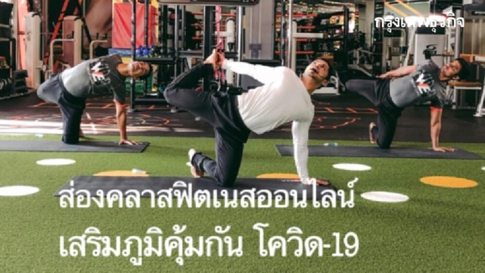ออกกำลังกายออนไลน์รับมือ Covid-19