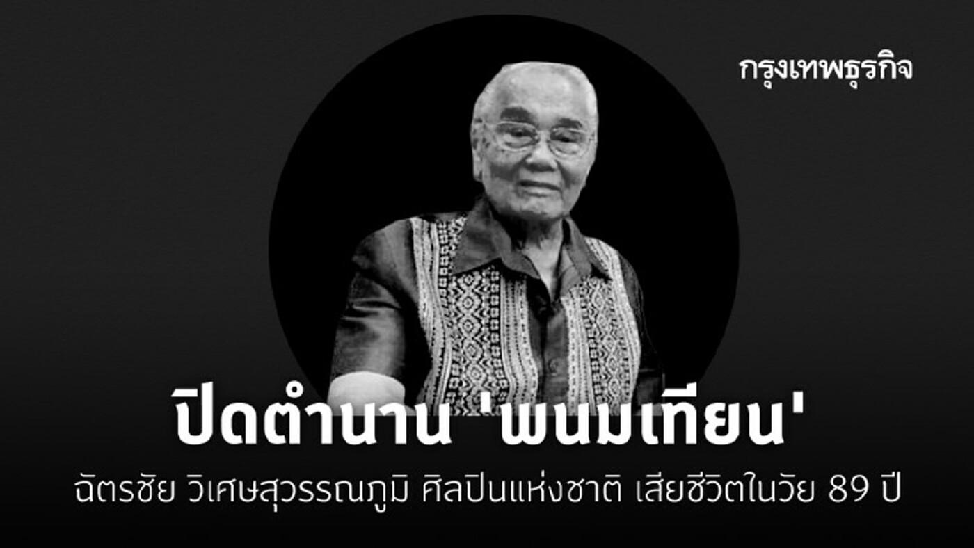ปิดตำนาน 'พนมเทียน' ฉัตรชัย วิเศษสุวรรณภูมิ ศิลปินแห่งชาติ เสียชีวิตในวัย 89 ปี