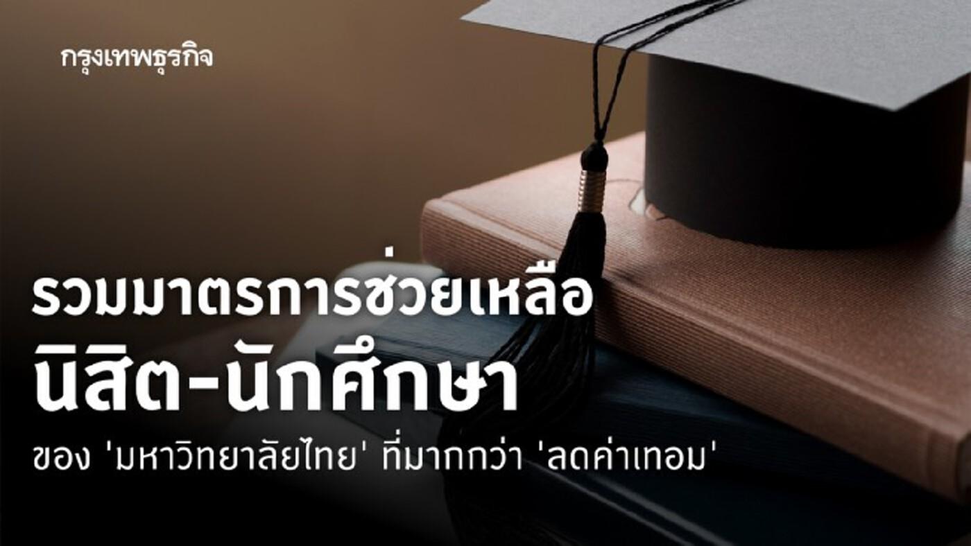 เช็คมาตรการมหาวิทยาลัย ช่วย 'นิสิต-นักศึกษา' อย่างไรบ้าง