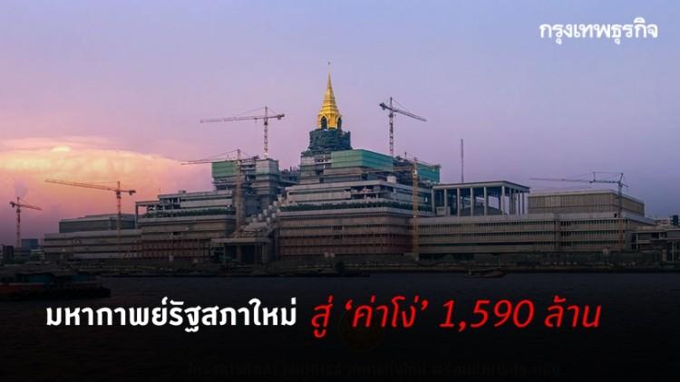 มหากาพย์ 'รัฐสภาใหม่'สู่ 'ค่าโง่' 1,590 ล้าน