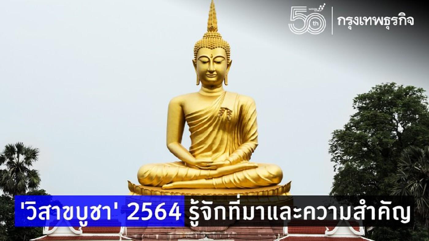 'วันวิสาขบูชา' 2564 ประวัติวันสำคัญระดับโลก ชาวพุทธต้องรู้!