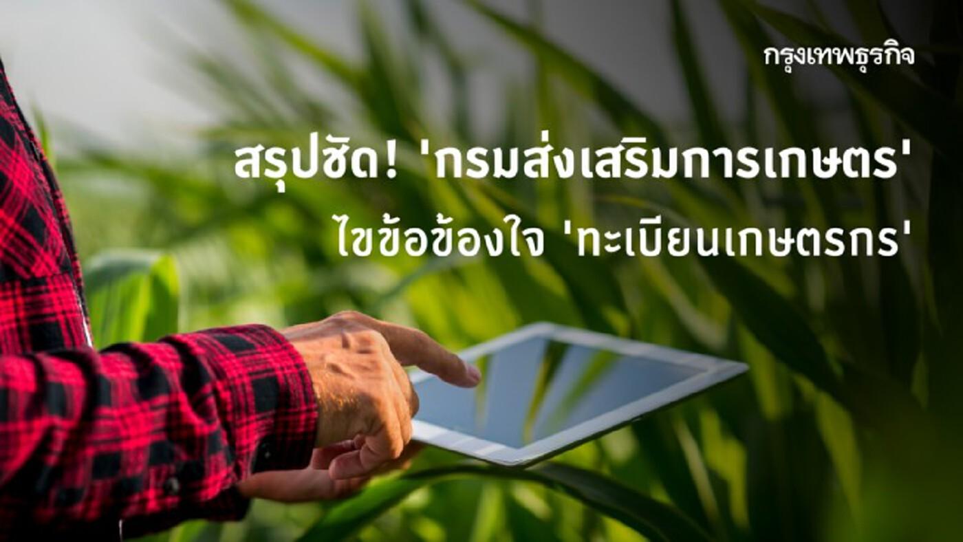 สรุปชัด! 'กรมส่งเสริมการเกษตร' ไขข้อข้องใจ 'ทะเบียนเกษตรกร'