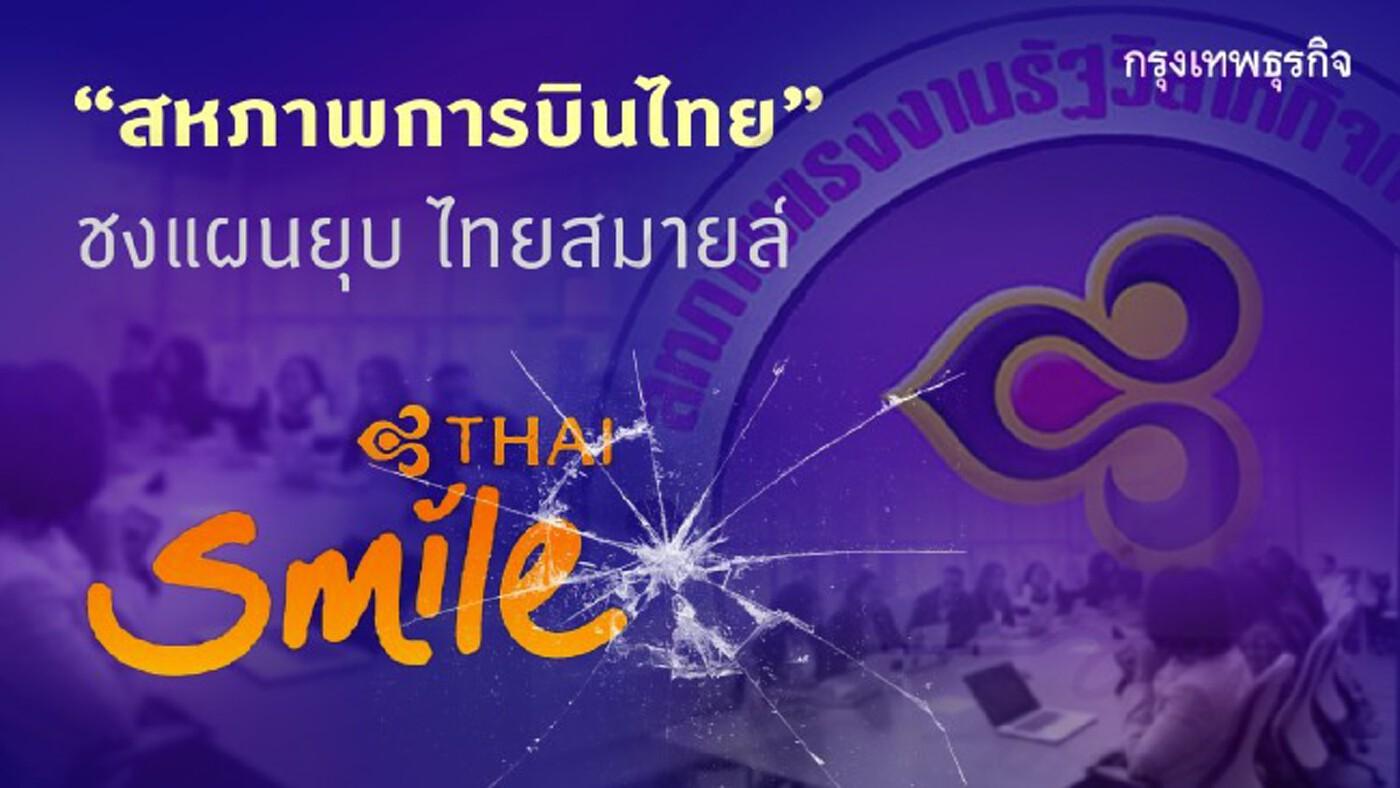 สหภาพการบินไทย ยื่นข้อเสนอยุบ 'ไทยสมายล์'