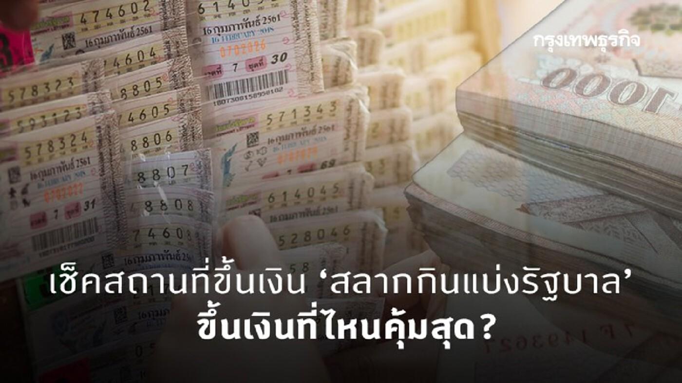 เศรษฐีมาทางนี้! เช็คสถานที่ขึ้นเงิน 'สลากกินแบ่งรัฐบาล' หักเท่าไหร่ ขึ้นเงินที่ไหนคุ้มสุด?