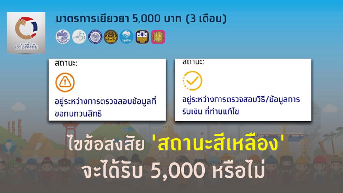 ไขข้อสงสัย 'สถานะสีเหลือง' จะได้รับ 5,000 'เราไม่ทิ้งกัน' หรือไม่