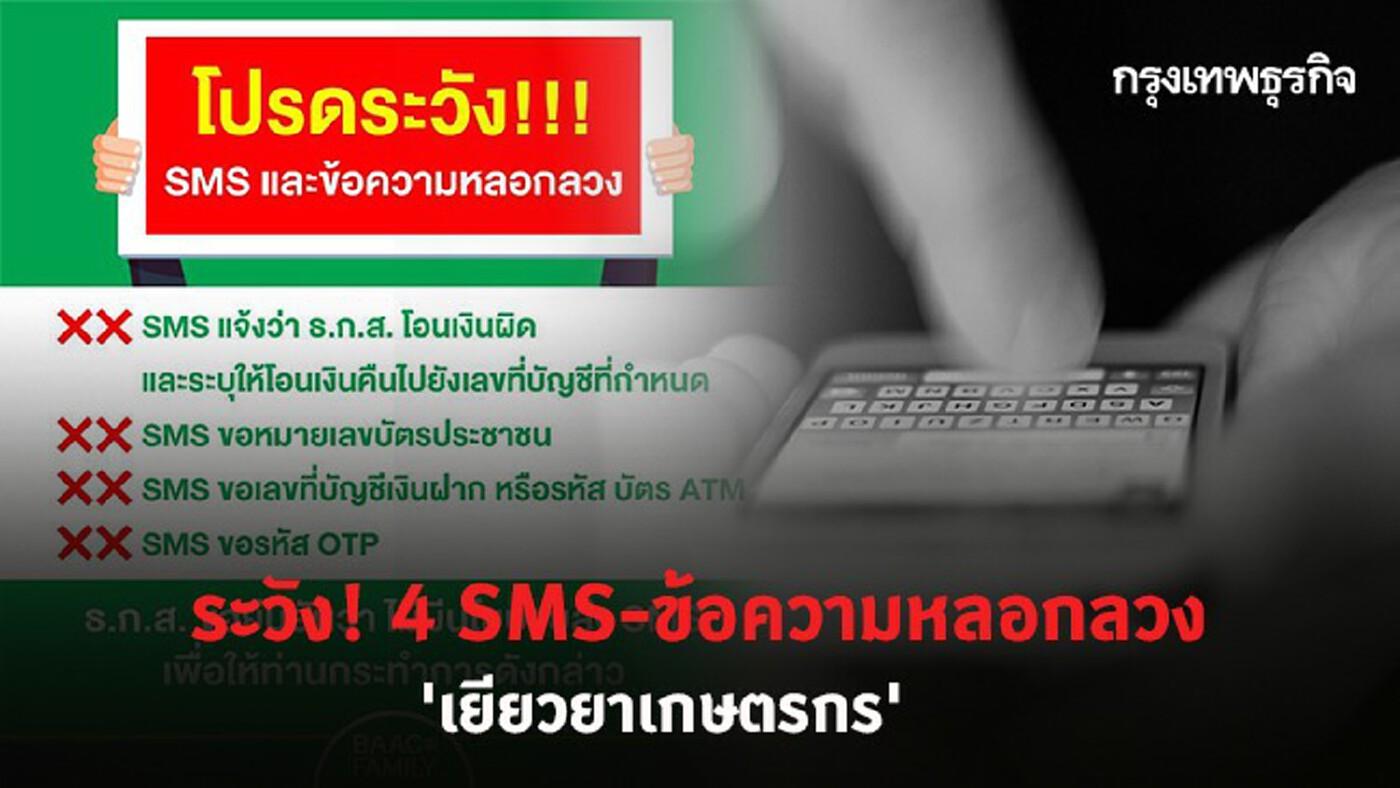 'www.เยียวยาเกษตรกร.com' ระวัง! 4 SMS-ข้อความหลอกลวง อย่าหลงเชื่อ